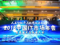 2018中国IT市场年会 浪潮获中国OpenStack奖
