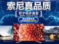 抢百元优惠券 索尼X9000F系列苏宁同步首发
