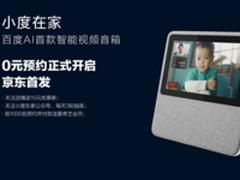 百度推出国内首款智能视频音箱 京东首发