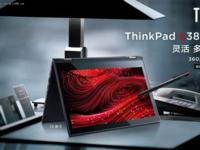 打造商用新体验 ThinkPad L全家族新品来袭