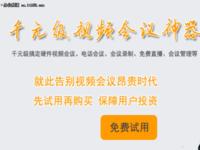 小鱼直播千元视频会议神器免费体验活动