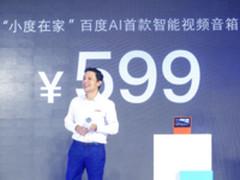 百度发布小度在家智能视频音箱 售价感人