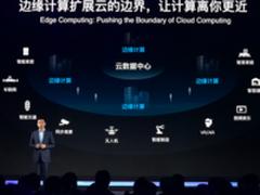 阿里云战略投入边缘计算技术领域发首款产品