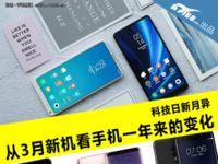 OV华米齐发力 从3月新机看手机一年来的变化