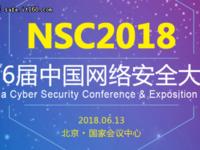 2018中国网络安全大会报名开启 6月相约北京