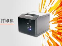 佳博L80300I热敏票据打印机助力餐饮行业