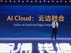 """云边融合的AI Cloud  不是简单的""""云+边"""""""