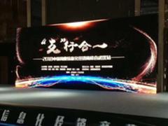 瑞工科技出席中国商业信息化渠道商高峰论坛