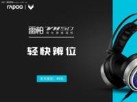 轻快辨位    雷柏VH50背光游戏耳机上市