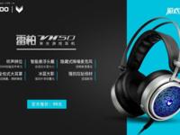 轻量化材质 雷柏VH50背光游戏耳机视频