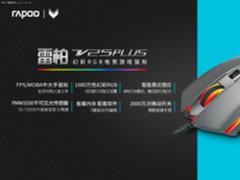 雷柏V25PLUS幻彩RGB游戏鼠标灯光与宏定义