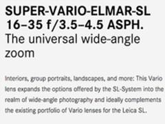 徕卡16-35mm F3.5-4.5超广镜头外观曝光