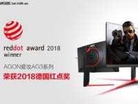 "AGON 爱攻AG3系列荣获""红点设计""大奖!"