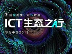 """""""华为中国ICT生态之行2018""""活动即将启程"""