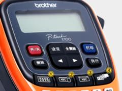 便携标打!兄弟PT-E100B标签打印机电商赠礼