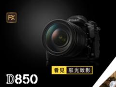 尼康D850京东跌破2.5万元 多款好礼附送