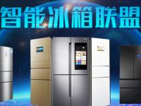 苏宁打造新生态系统 冰箱销售占比突破35%