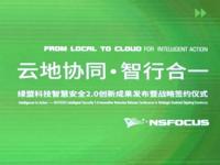 激活新动能 绿盟智慧安全2.0创新成果发布