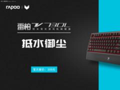 雷柏V730L防水背光游戏机械键盘上市 !