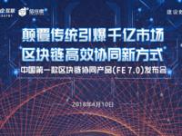 技术创新应用 中国首款区块链协同产品发布