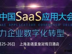 场景智慧化升级 探寻企业SaaS模式新曙光