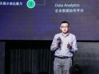 DataHunter完成A轮融资 打造数据协作平台