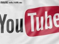 博览安全圈:YouTube遭黑客攻击 视频遭破坏