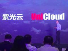 又一家ICT大鳄来了 紫光集团正式进入公有云