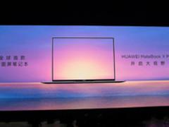 4种配置7988元起 MateBook X Pro 18号开卖