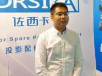 佐西卡亮相IFC展 将持续专注投影配件市场