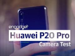 华为P20 Pro拍照实力碾压iPhone X 赶紧换