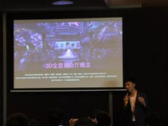 狗狗科技3D全息宴会厅技术研讨会在京召开