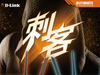 "D-Link发布全新路由器""称霸""家庭网络"