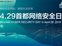 4.29首都网络安全日活动之CSA大会亮点前瞻