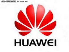 以行致盛 华为中国ICT生态之行2018正式启程