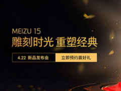 魅族15开始预约 苏宁好队友爆4月29日上市