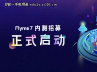 Flyme一直不招黑 此次更新魅族15铁定上