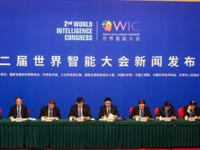 四位一体国际化 第二届世界智能大会将至