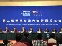 第二届世界智能大会下月16日将在天津举行