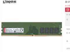 装机首选 金士顿DDR4 8GB内存京东促销