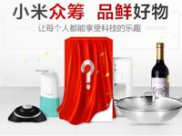 小米有品上线一周年 以超过2000件在售商品