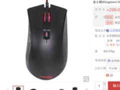 畅享电竞 HyperX Pulsefire京东促销299元