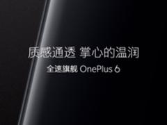 全速旗舰 一加6定档5月17日将于北京发布