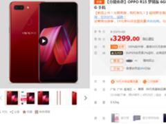 OPPO R15梦镜版买红色更值 苏宁现货送音箱