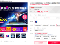 机械师F117-B1游戏本 天猫男人节仅售6999元