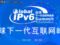 IPv6工程师人才短缺 加强培训教育亟不可待