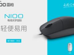 轻便舒适——雷柏N100有线光学鼠标上市
