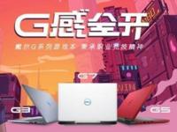 预购抢好礼 戴尔全新G3系列游戏本登陆官网