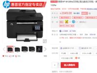中小企业办公必备 惠普HP M1218fw促销