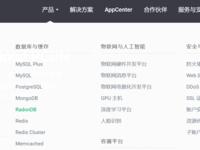 盘点知名云计算公司的数据库服务(国内篇)